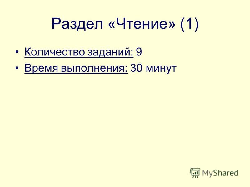 Раздел «Чтение» (1) Количество заданий: 9 Время выполнения: 30 минут