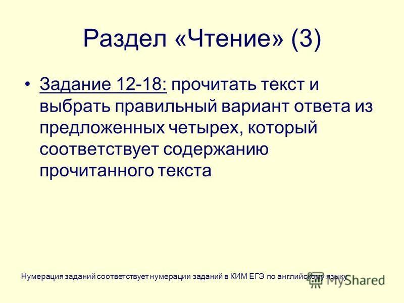 Раздел «Чтение» (3) Задание 12-18: прочитать текст и выбрать правильный вариант ответа из предложенных четырех, который соответствует содержанию прочитанного текста Нумерация заданий соответствует нумерации заданий в КИМ ЕГЭ по английскому языку