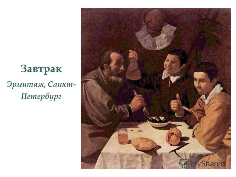 Завтрак Эрмитаж, Санкт- Петербург