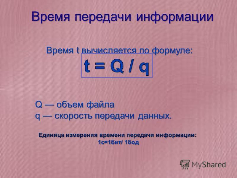 Время t вычисляется по формуле: Q объем файла q скорость передачи данных. Единица измерения времени передачи информации: 1 с=1 бит/ 1 бод 1 с=1 бит/ 1 бод