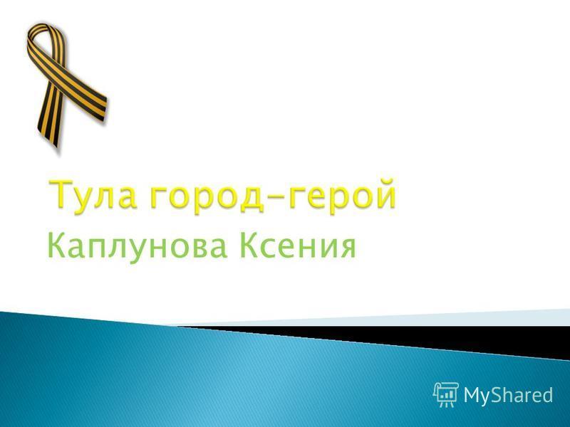 Каплунова Ксения