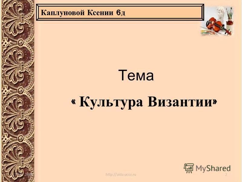Тема « Культура Византии » Каплуновой Ксении 6 д