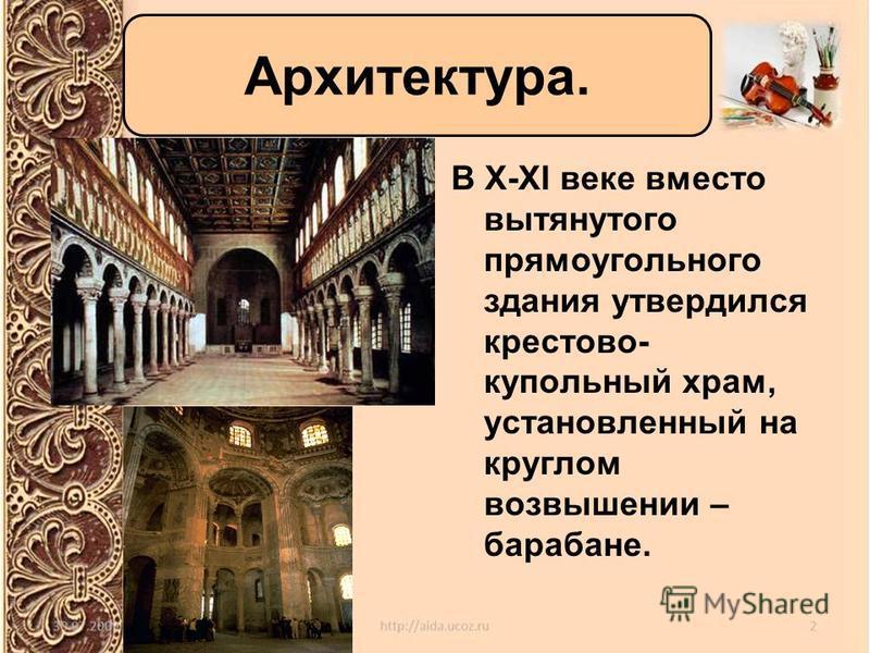 В X-XI веке вместо вытянутого прямоугольного здания утвердился крестово- купольный храм, установленный на круглом возвышении – барабане. Архитектура.