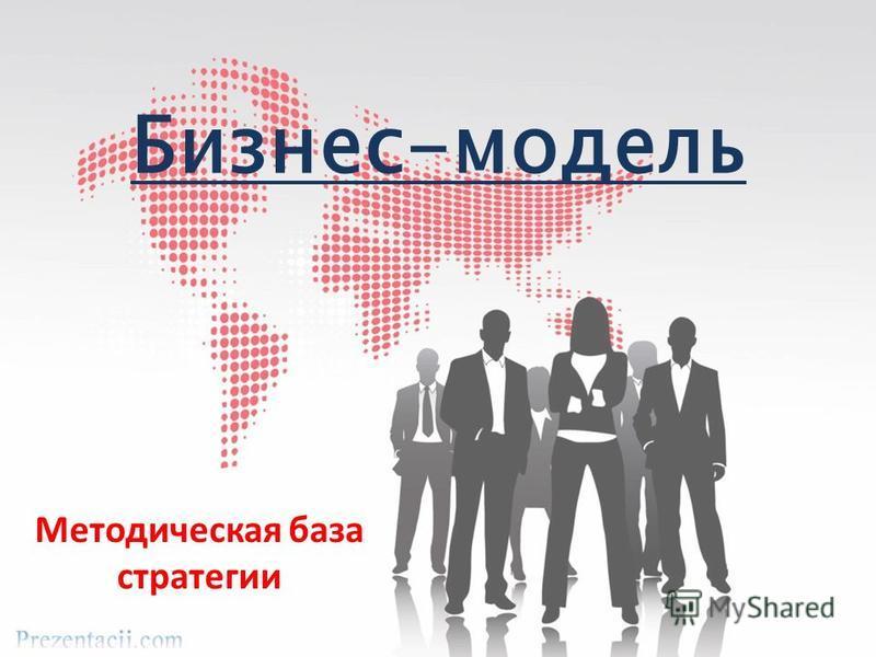 Бизнес-модель Методическая база стратегии
