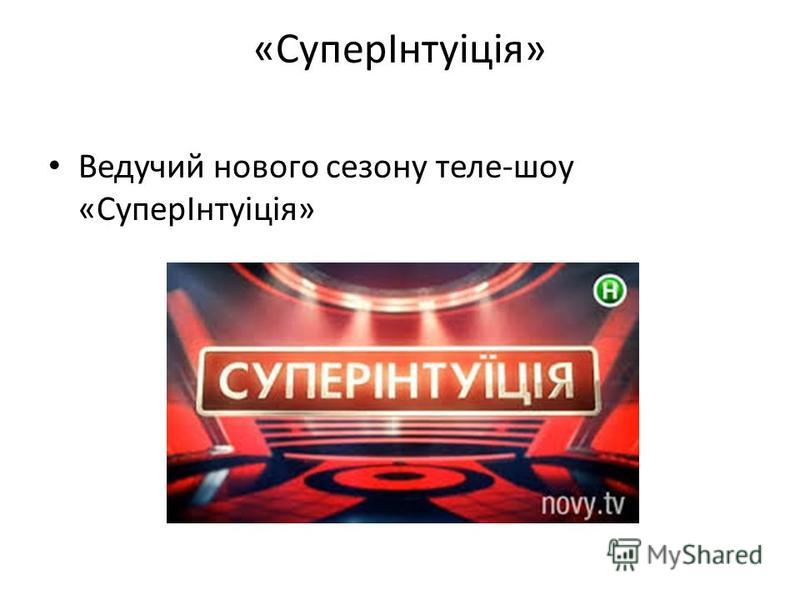 «СуперІнтуіція» Ведучий нового сезону теле-шоу «СуперІнтуіція»
