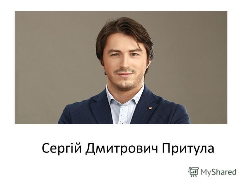 Сергій Дмитрович Притула