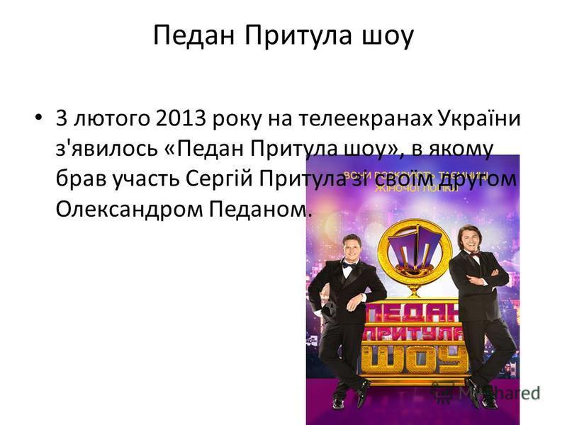 Педан Притула шоу 3 лютого 2013 року на телеекранах України з'явилось «Педан Притула шоу», в якому брав участь Сергій Притула зі своїм другом Олександром Педаном.