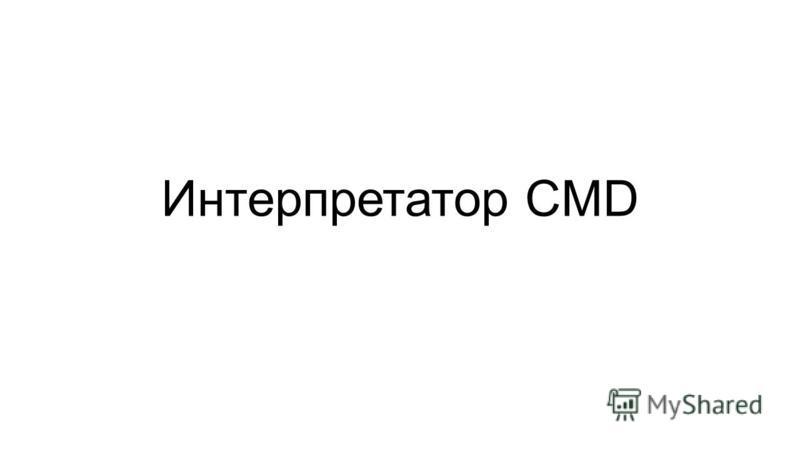 Интерпретатор CMD