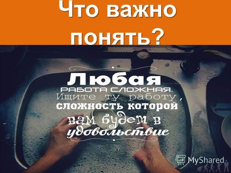 Что важно понять?