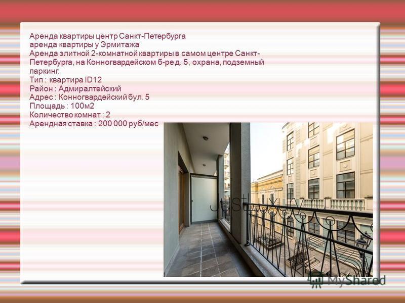 Аренда квартиры центр Санкт-Петербурга аренда квартиры у Эрмитажа Аренда элитной 2-комнатной квартиры в самом центре Санкт- Петербурга, на Конногвардейском б-ре д. 5, охрана, подземный паркинг. Тип : квартира ID12 Район : Адмиралтейский Адрес : Конно
