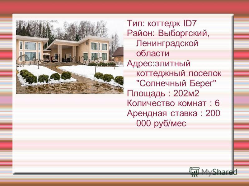 Тип: коттедж ID7 Район: Выборгский, Ленинградской области Адрес:элитный коттеджный поселок Солнечный Берег Площадь : 202 м 2 Количество комнат : 6 Арендная ставка : 200 000 руб/мec