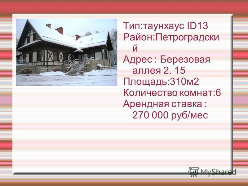 Тип:таунхаус ID13 Район:Петроградски й Адрес : Березовая аллея 2. 15 Площадь:310 м 2 Количество комнат:6 Арендная ставка : 270 000 руб/мec