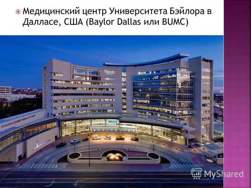 Трансплантация печени осуществляется в специализированных трансплантационных центрах. В развитых странах – например, в Европе, США и Японии – таких центров насчитывается около 200. В каждом трансплантационном центре есть так называемый лист ожидания,