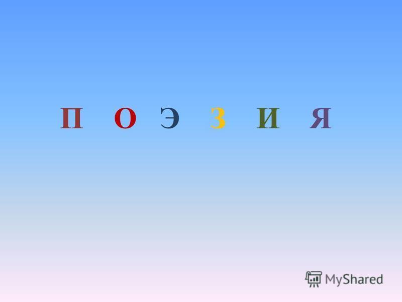 П О Э З И Я