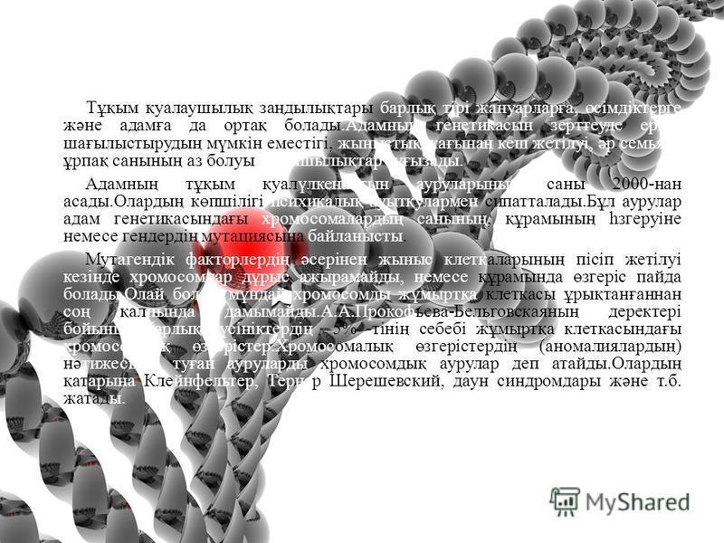 Тұқым қуалаушылық заңдылықтары барлық тірі жануарларға, өсімдіктерге және адамға да ортақ болады.Адамның генетикасын зерттеуде еркін шағылыстырудың мүмкін еместігі, жыныстық жағынан кеш жетілуі, әр семьяда ұрпақ санының аз болуы қиыншылықтар туғызады