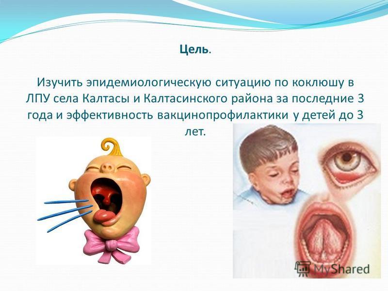 Цель. Изучить эпидемиологическую ситуацию по коклюшу в ЛПУ села Калтасы и Калтасинского района за последние 3 года и эффективность вакцинопрофилактики у детей до 3 лет.