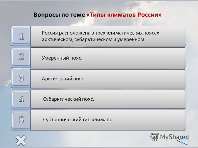 Сколько климатических поясов расположено на территории России? Какой климатический пояс занимает большую часть территории России? Какой климатический пояс самый холодный? В каком климатическом поясе господствуют два типа воздушных масс? Как называетс