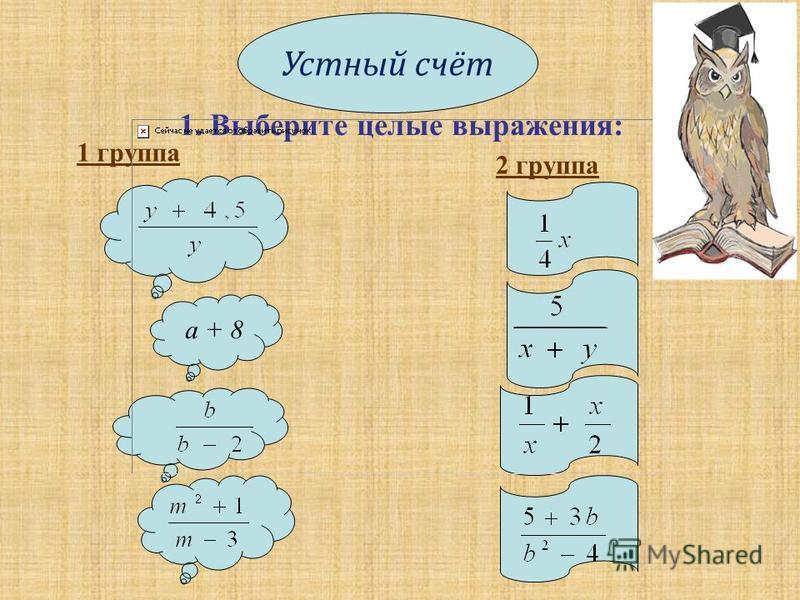 1. Выберите целые выражения: 1 группа 2 группа a + 8 Устный счёт