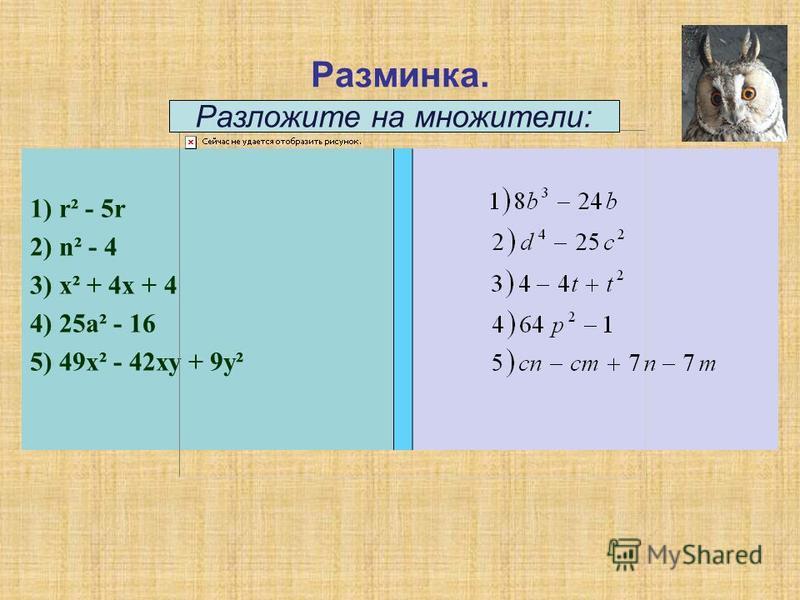 Разминка. 1) r² - 5r 2) n² - 4 3) х² + 4х + 4 4) 25а² - 16 5) 49х² - 42ху + 9у² Разложите на множители: