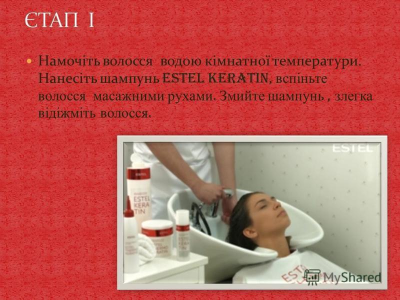 Намочіть волосся водою кімнатної температури. Нанесіть шампунь ESTEL KERATIN, вспіньте волосся масажними рухами. Змийте шампунь, злегка відіжміть волосся.
