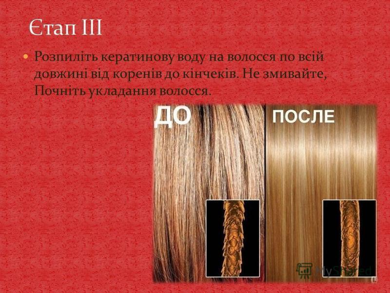 Розпиліть кератинову воду на волосся по всій довжині від коренів до кінчеків. Не змивайте, Почніть укладання волосся.