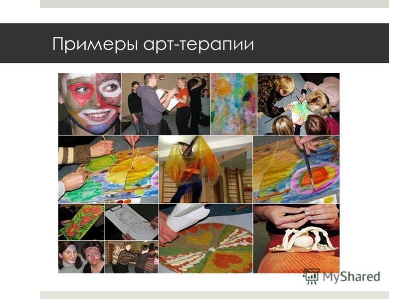 Примеры арт-терапии