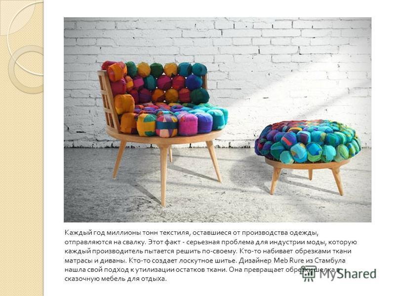 Каждый год миллионы тонн текстиля, оставшиеся от производства одежды, отправляются на свалку. Этот факт - серьезная проблема для индустрии моды, которую каждый производитель пытается решить по - своему. Кто - то набивает обрезками ткани матрасы и див