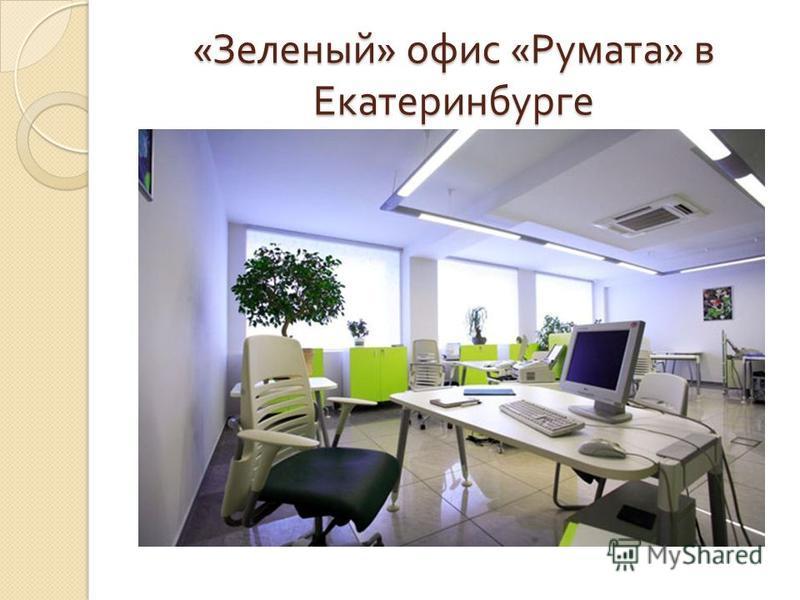 « Зеленый » офис « Румата » в Екатеринбурге