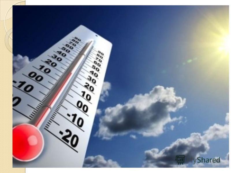 Температура это экологический фактор, связанный со средней кинетической энергией движения частиц и выражающийся в градусах различных шкал. Наиболее распространенной является шкала в градусах Цельсия (° С ), в основу которой положена величина расширен