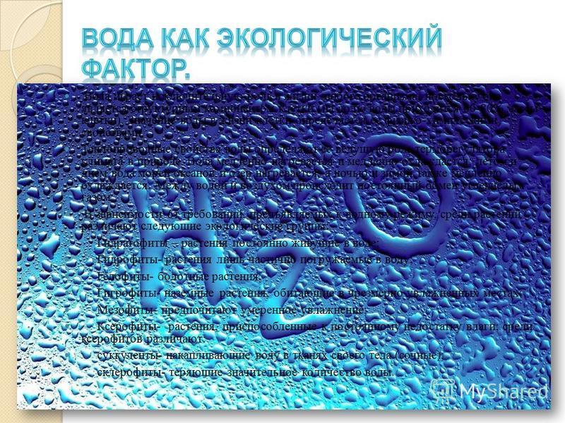 Вода играет исключительную роль в жизни любого организма, поскольку она является структурным компонентом клетки (на долю воды приходится 60-80% массы клетки). Значение воды в жизни клетки определяется ее физико-химическими свойствами. Теплопроводные