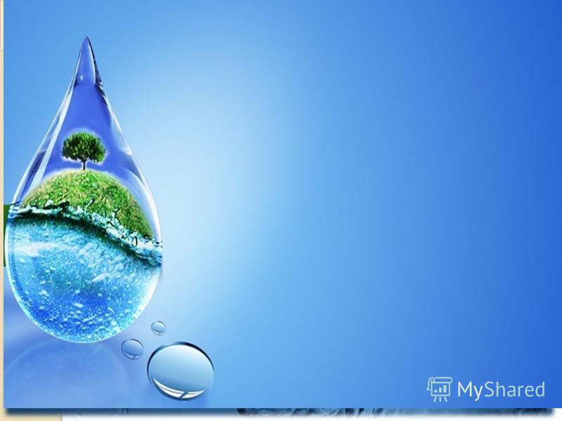 Вода в растении создаёт ту жизненную среду, в которой только и возможна деятельность протоплазмы. Значение воды для организмов определяется прежде всего : высокой теплоёмкостью, вследствие которой вода медленно нагревается и медленно остывает ; тело