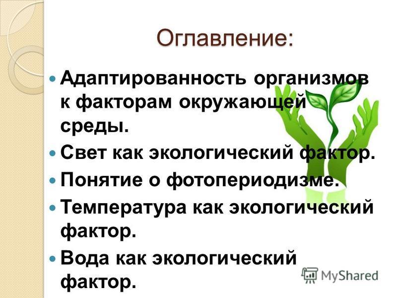 Оглавление: Адаптированность организмов к факторам окружающей среды. Свет как экологический фактор. Понятие о фотопериодизме. Температура как экологический фактор. Вода как экологический фактор.