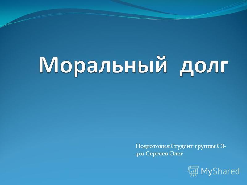 Подготовил Студент группы СЗ- 401 Сергеев Олег