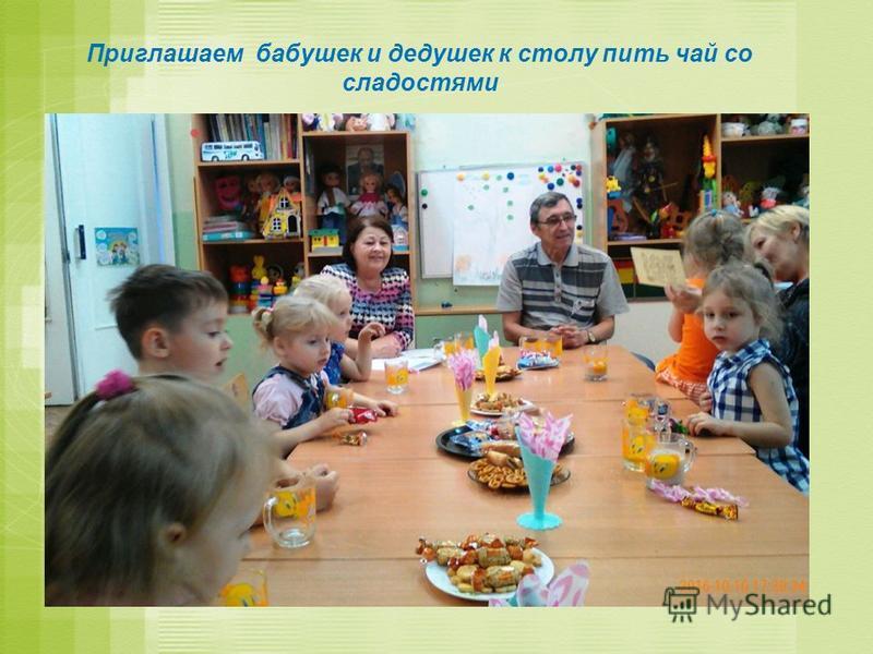 Приглашаем бабушек и дедушек к столу пить чай со сладостями