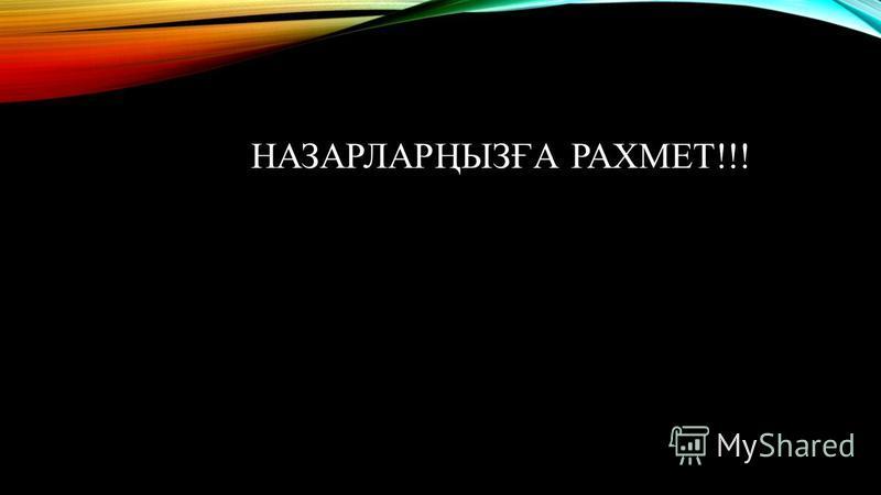 НАЗАРЛАРҢЫЗҒА РАХМЕТ!!!
