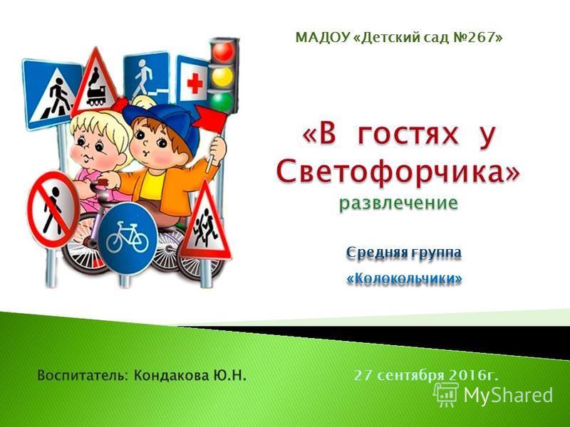 Средняя группа «Колокольчики» МАДОУ «Детский сад 267» 27 сентября 2016 г.