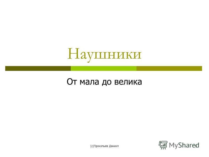(с)Прокопьев Даниил 1 Наушники От мала до велика