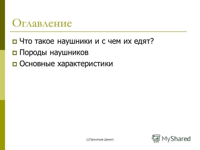 (с)Прокопьев Даниил 2 Оглавление Что такое наушники и с чем их едят? Породы наушников Основные характеристики