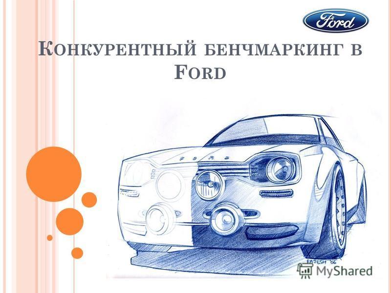 К ОНКУРЕНТНЫЙ БЕНЧМАРКИНГ В F ORD