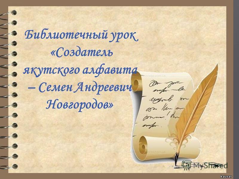 Библиотечный урок «Создатель якутского алфавита – Семен Андреевич Новгородов»