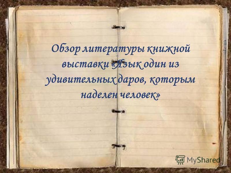 Обзор литературы книжной выставки «Язык один из удивительных даров, которым наделен человек»