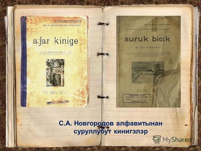 С.А. Новгородов алфавитынан суруллубут киногэлэр