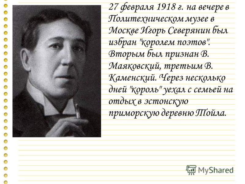 27 февраля 1918 г. на вечере в Политехническом музее в Москве Игорь Северянин был избран
