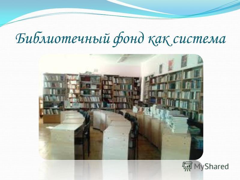 Библиотечный фонд как система