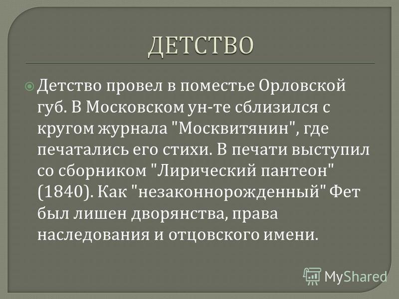 Детство провел в поместье Орловской губ. В Московском ун - те сблизился с кругом журнала