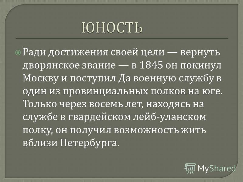 Ради достижения своей цели вернуть дворянское звание в 1845 он покинул Москву и поступил Да военную службу в один из провинциальных полков на юге. Только через восемь лет, находясь на службе в гвардейском лейб - уланском полку, он получил возможность