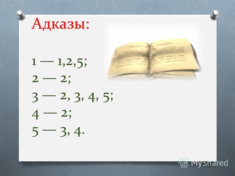 Адказы: 1 1,2,5; 2 2; 3 2, 3, 4, 5; 4 2; 5 3, 4.