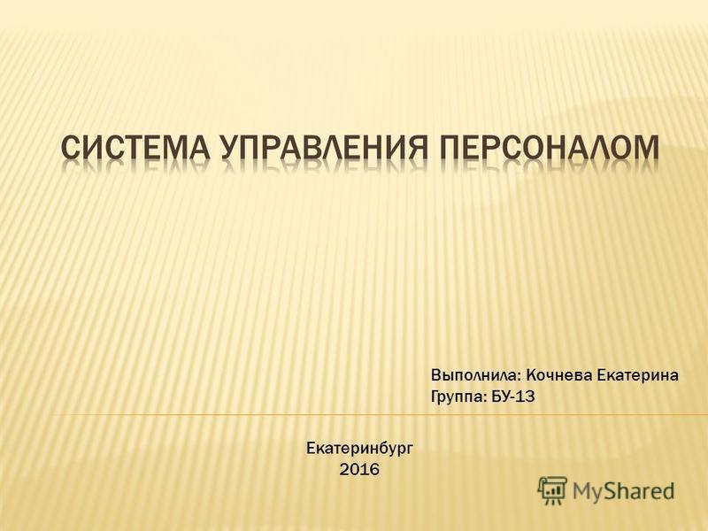 Выполнила: Кочнева Екатерина Группа: БУ-13 Екатеринбург 2016