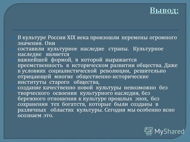 В культуре России Х I Х века произошли перемены огромного значения. Они составили культурное наследие страны. Культурное наследие является важнейшей формой, в которой выражается преемственность в историческом развитии общества. Даже в условиях социал