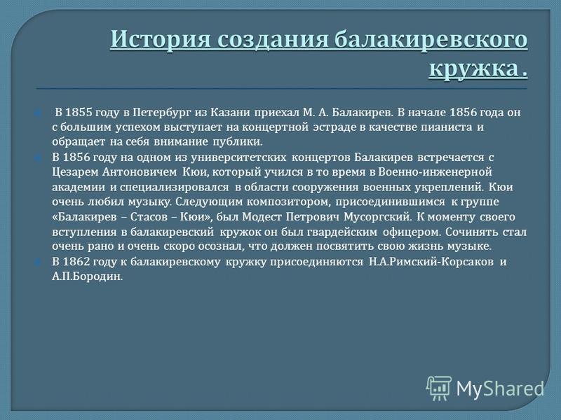 В 1855 году в Петербург из Казани приехал М. А. Балакирев. В начале 1856 года он с большим успехом выступает на концертной эстраде в качестве пианиста и обращает на себя внимание публики. В 1856 году на одном из университетских концертов Балакирев вс
